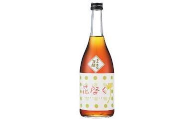 花啓く 熟成甘口酒 720ml