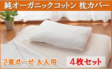 オーガニックコットン【2重ガーゼ枕カバー(ピローケース)】×4枚セット