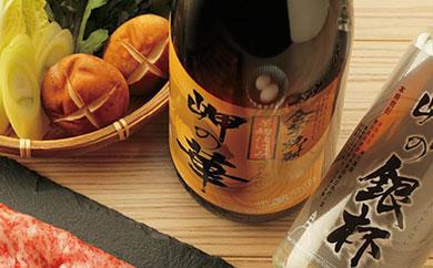 芋麹仕込み全芋焼酎【岬の華】【岬の銀杯】【一升瓶(1本)入れ木箱】