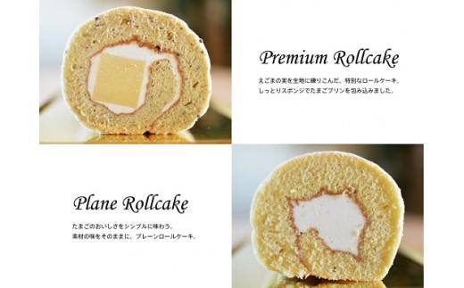 えごまたまごのロールケーキ セット
