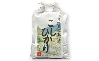 <小林農産>筑北村産こしひかり(はぜかけ米) 10kg