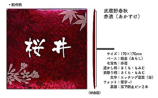 七宝焼表札 武蔵野春秋 赤透(あかすけ)