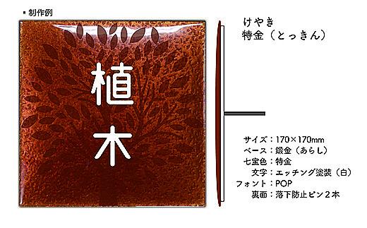 七宝焼表札 けやき 特金(とっきん)