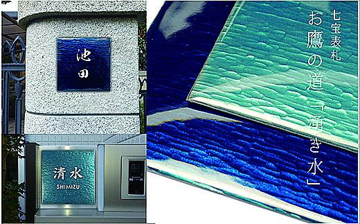 七宝焼表札 お鷹の道「湧き水」 水透・水紺