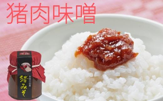 猪肉を甘辛く味付けした肉味噌です。