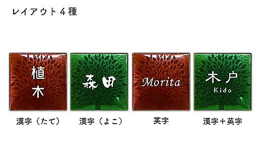 七宝焼表札 けやき 特金・青緑