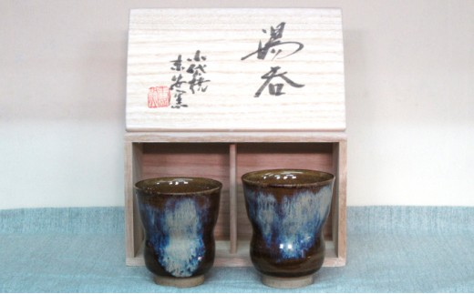 [№5532-0072]【小岱焼 末安窯】組湯呑み(2個組・木箱入)