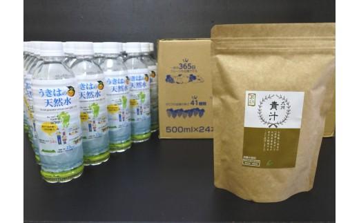 【B046】うきはの天然水(500ml×24本)と末左衛門「九州青汁(30包)」のセット