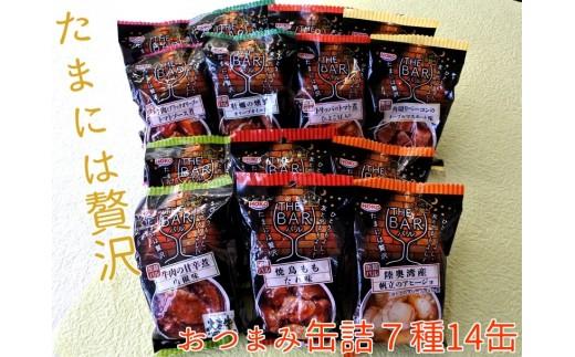 【B-055】たまには贅沢 おうちバル~缶詰7種14缶 詰合せ~
