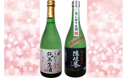 春の純米酒セット