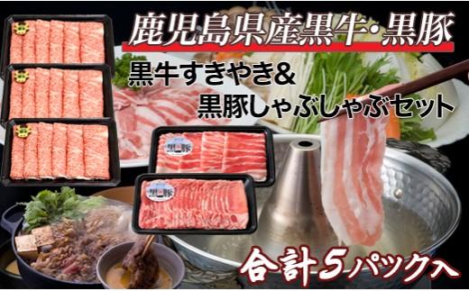 JAE-2401 鹿児島黒牛すきやき&鹿児島黒豚しゃぶしゃぶAセット