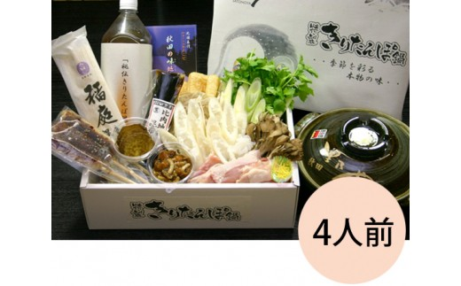 No.067 日本料理里乃やプレミアムまるごと鍋セット(4人前)