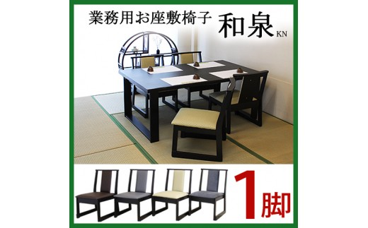 C-064 お座敷座椅子【和泉】ハイタイプ 1脚