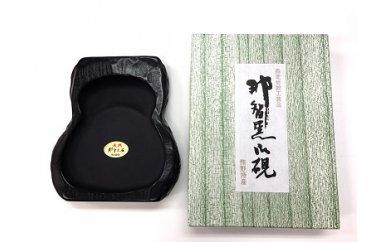 (41,000pt)くまの直送便「神宿る熊野の神渓石 ひょうたん硯」