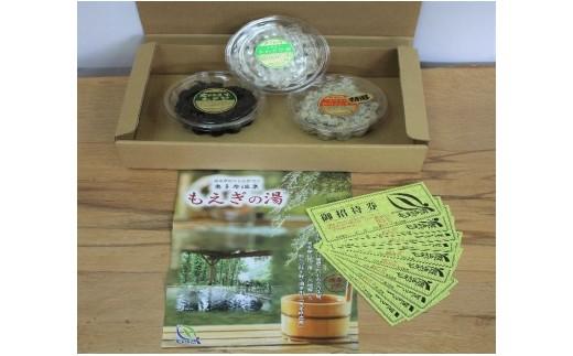 Aコース 奥多摩温泉「もえぎの湯」の無料招待券10枚&わさび加工品セット