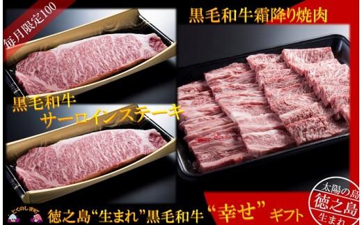 """248 徳之島""""生まれ""""黒毛和牛 ステーキ&霜降り焼肉""""幸せ""""ギフト"""