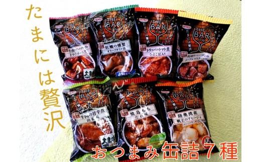 【A245】たまには贅沢 おうちバル~缶詰7種詰合せ~