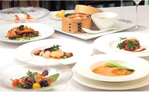 915 重慶飯店麻布賓館ディナーペアお食事券(ボトルシャンパン付)