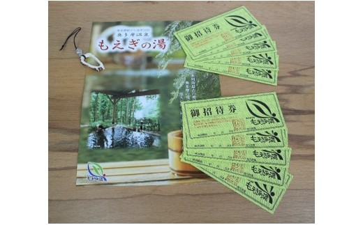 Aコース 奥多摩温泉「もえぎの湯」無料招待券 10枚&シカ角ストラップ 1本