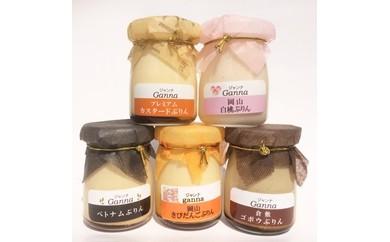 CB02【12個セット】地元倉敷のこだわり食材で作った「倉敷ジャンナプリン」