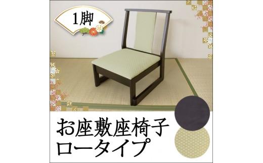 C-066 お座敷座椅子【和泉】ロータイプ 1脚