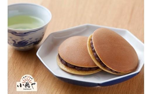 F020「小嶋や」特製どら焼き&お茶&紅茶セット
