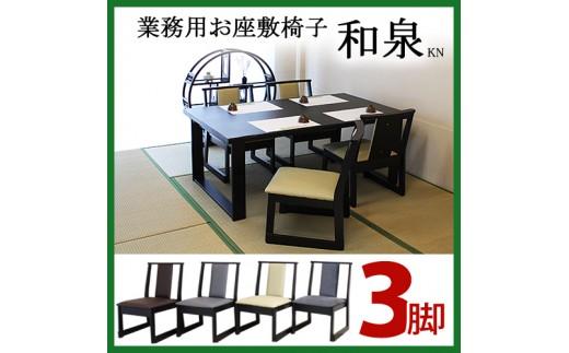 B-025 お座敷座椅子【和泉】ハイタイプ 3脚