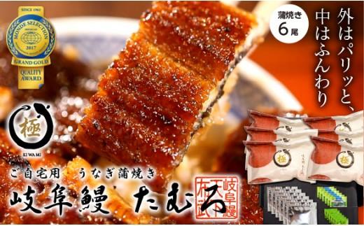 "D004:岐阜鰻たむろ""極""自宅用-蒲焼き6尾"