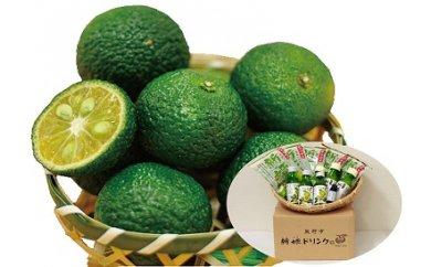 (25,000pt)【熊野の自然が育んだ幻の柑橘】新姫プレミアムセット