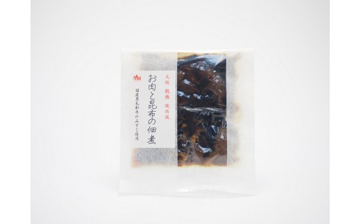 D-166 山宝庵 黒毛和牛と昆布の佃煮 大阪鶴橋焼肉風
