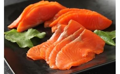 E039-C燻製のことならお任せください!「天然紅鮭スモーク&お刺身大セット」<三洋食品>【228pt】