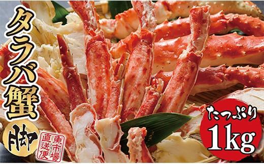 D01-10 筑豊魚市場厳選!獲れたてボイル・蟹の王様「本タラバ蟹」脚1kg(カット済)