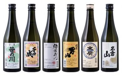 [№5991-0496]福島の銘酒 地酒6本入セット