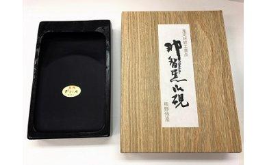 (78,000pt)くまの直送便「神宿る熊野の神渓石 高級硯」