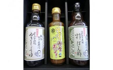 [№5751-0239]相生特産品使用の醤油・ポン酢セット