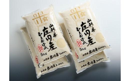 006 ①【29年産】特別栽培米ひとめぼれ20kg(5kg×4袋)