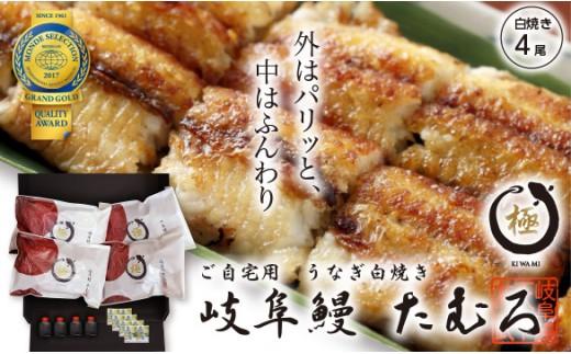 "C015:岐阜鰻たむろ""極""自宅用-白焼き4尾"