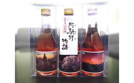 No.011 赤米酒 阿騎野物語 3本セット