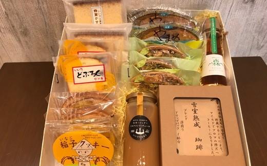 1508.あまくていいでぇ(飯豊町の銘菓詰め合わせ)