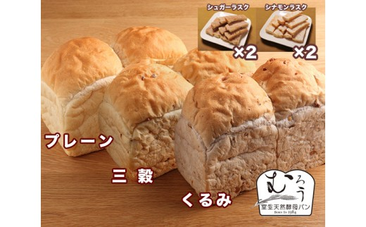 No.003 室生天然酵母パン 食べ比べセット