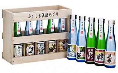 [№5991-0497]福島の美酒めぐり 桐箱10本入セット