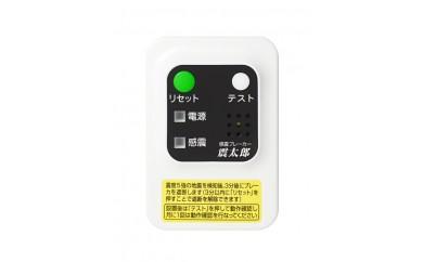 大和電器 震災時に役立つ「感震ブレーカー(震太郎)」 X5029