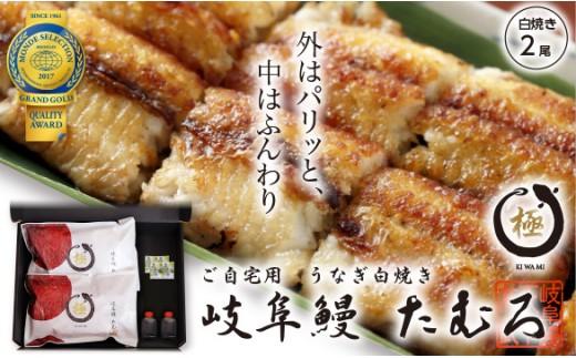 "B014:岐阜鰻たむろ""極""自宅用-白焼き2尾"