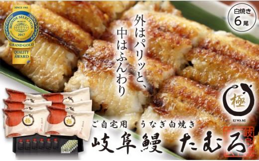 "D005:岐阜鰻たむろ""極""自宅用-白焼き6尾"