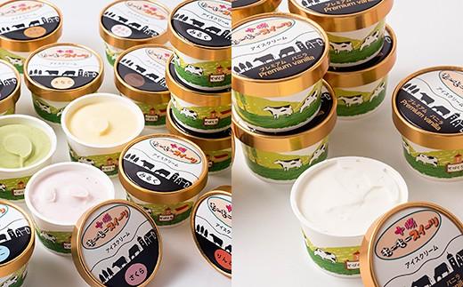 [TM-01]十勝もーもースイーツのアイスクリーム定期便(計3回/H30年発送)