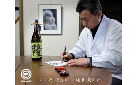 No.220 最高の天の戸(純米大吟醸)にあなただけのラベルを杜氏が書きます。