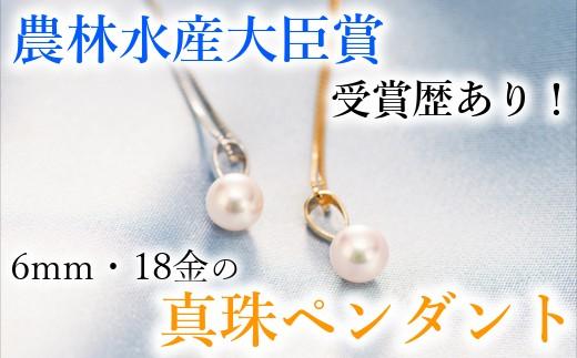 【K】農林水産大臣賞受賞!「小坂真珠」の真珠ペンダント(6mm・18金使用)