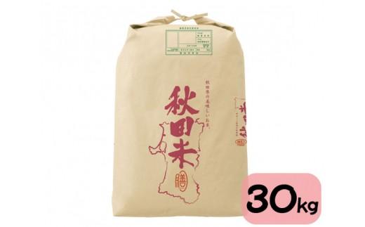 No.212 <愛和自然農法研究会>特別栽培米あきたこまち玄米 30kg(一等米)