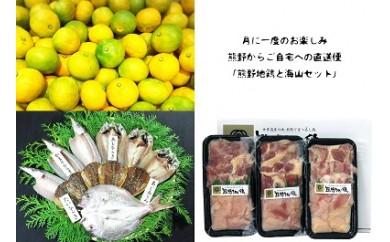 (40,000pt)くまの直送便「熊野地鶏と海山セット」