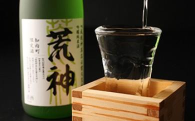 B003-C知内町限定酒 吟醸純米酒「荒神2本セット」【72pt】